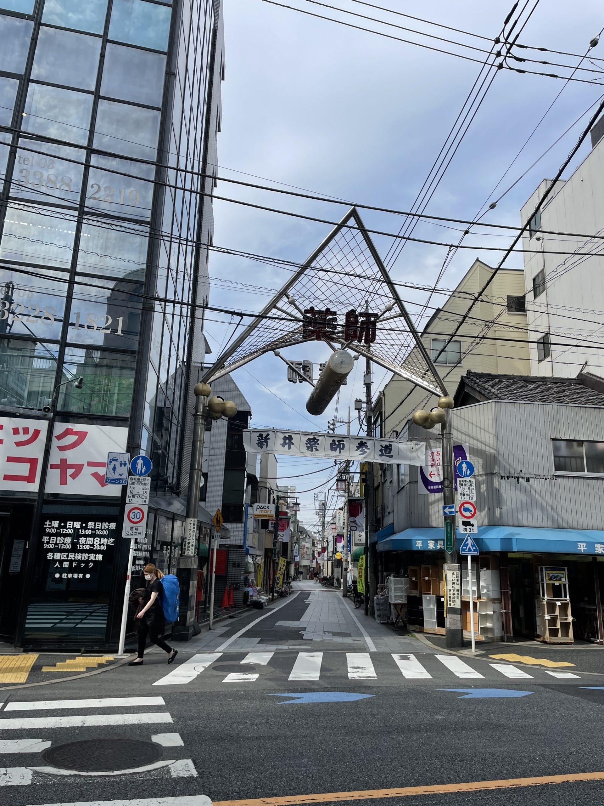 すぐ近くは商店顔「新井薬師参道」